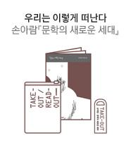 손아람 <문학의 새로운 세대>