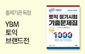 YBM 덴스 메모북 이벤트
