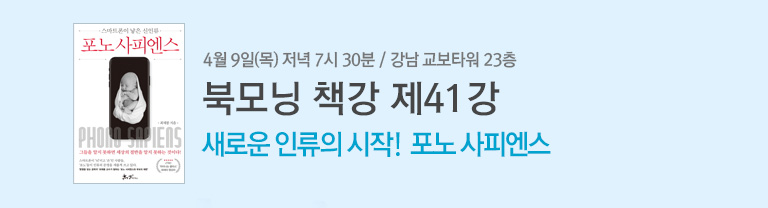 북모닝 제41회 책강