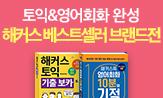 해커스 브랜드전 토익&영어회화(도서 구매 시 <시바견&반차니들 원링노트>증정)