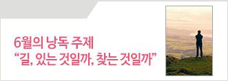 [수요낭독공감] 6월 낭독공감