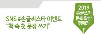 [손글씨스타] 2회차(7~8월) 이벤트