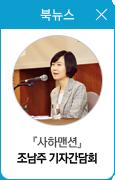 조남주 기자간담회