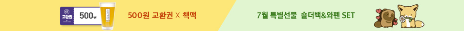 7월 특/별/선/물 X 숄더백&와펜 세트