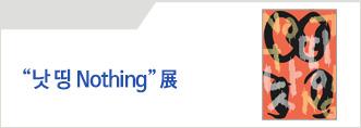 """[교보아트스페이스] """"낫 띵 NOTHING""""展"""