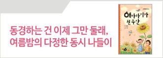 [낭독공감] 7-8월 수요낭독공감