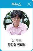 장강명 인터뷰