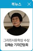 김혜순 기자간담회
