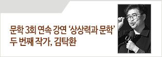 [교보인문학석강] 상상력과 문학-2강. 김탁환