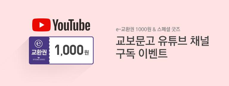 교보문고 유튜브