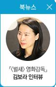 김보라 감독 인터뷰