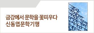 [교보인문기행] 신동엽문학기행