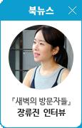 장류진 작가 인터뷰