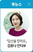 김윤나 인터뷰