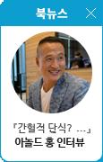 아놀드 홍 인터뷰