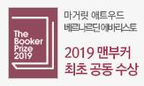 2019 부커상 공동수상(행사도서 포함 3만원이상 구매시 코듀로이 에코백 선택)