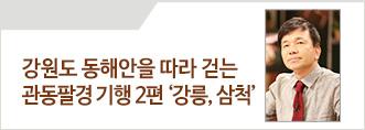 [교보인문기행] 관동팔경기행 <2편>