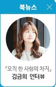 김금희 인터뷰