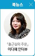 이다혜 인터뷰