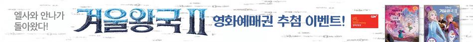 겨울왕국2 영화예매권 추첨 이벤트