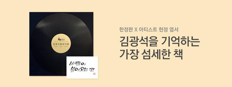 단독 한정! 희귀판 김광석 전시도록 판매기념