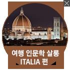 여행 인문학 살롱 ITALIA 편