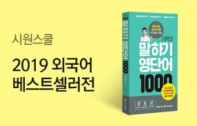 시원스쿨 외국어 베스트셀러전(2019)
