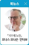 요나스 요나손 인터뷰