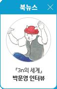 박문영 인터뷰