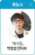 박정섭 인터뷰