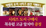 <마법의 요리> 완간 이벤트(행사도서 2만원 이상 구매 시 앞치마 증정)
