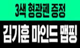 신간 마인트맵핑 출간기념 사은품 증정 이벤트(행사 도서 구매 시 3색 형광펜 증정)