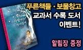 푸른책들 보물창고 교과서 수록도서 및 교과연계 도서 사은품 증정 이벤트(행사도서 구매 시 알림장 증정)