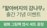 <할아버지의 감나무> 출간 이벤트(행사도서 구매 시 그림 엽서 세트 증정)