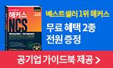 해커스 NCS 2종 출간 이벤트 행사 도서 구매 시 공기업 취업 자료집, 공기업 인성검사 온라인 모의고사 할인쿠폰