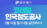 2019 상반기 코레일 채용 대비 이벤트(행사 도서 구매 시 2019 시험일정 탁상달력 증정)