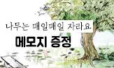 <나무는 매일매일 자라요> 출간 이벤트(행사도서 구매 시 메모지 증정)