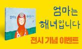 <엄마는 해녀입니다> 전시 기념 이벤트(행사도서 구매 시 미니 홀더 / 추첨 2명 머그컵 증정)
