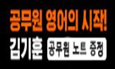 천일문,이기다 시리즈 출시기념이벤트(행사 도서 구매 시 김기훈 공무원 합격 노트 증)