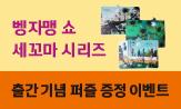 세꼬마 시리즈 출간 이벤트(행사도서 3권 이상 구매 시 세꼬마 퍼즐 증정)