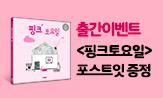 <핑크 토요일> 사은품 증정 이벤트(행사도서 구매 시 포스트 잇 증정)