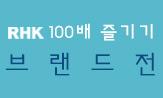 RHK 100배 즐기기 브랜드전(행사도서 구매 시 캘린더 증정)