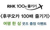 <후쿠오카 100배 즐기기> 출간 이벤트(행사도서 구매 시 소스볼 증정)