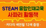 사파리 STEAM 융합인재교육 활동책 특별 이벤트(행사도서 구매 시 색연필 증정)