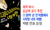 <138억 년 전 빅뱅에서 시작된 너의 여행> 출간 이벤트(행사도서 구매 시 연표 증정)