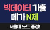 빅데이터 + 메가 N제] 구매이벤트(행사 도서 구매 시 서울대 노트 증정)