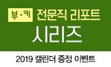부키 전문직 리포트 시리즈 기획전 이벤트 (행사 도서 구매 시 2019 부키 탁상 달력 증정)