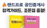 2019 EBS 공인중개사 랜드프로 기본서 출간 이벤트 (행사 도서 구매 시 합격 가이드북+민법조문집 증정)