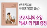 『코코지니의 친절한 재봉틀 교실』 출간 이벤트('소잉 액세서리 키트' 증정(추가결제시))