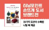 [터닝포인트] 손뜨개 도서 브랜드전(33가지 도안이 수록된 니팅 북 증정(추가결제시))
